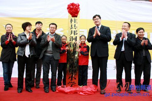 贵州省天柱县邦洞镇海尔希望小学竣工落成