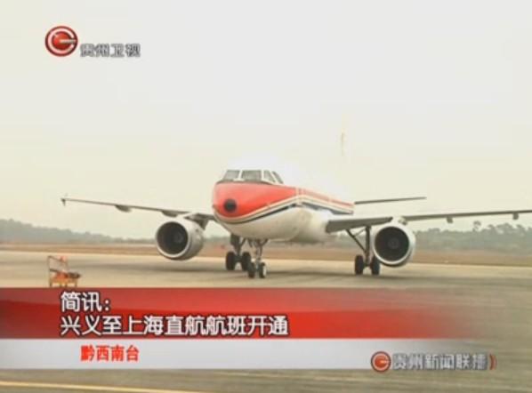 上海到贵州飞机多久