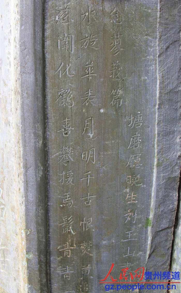 墓碑右侧碑文图片