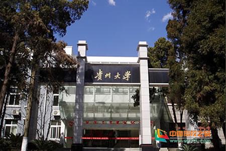 贵州大学校园风光(组图)