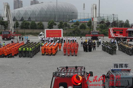 贵州举行应急救援队伍紧急出动演练