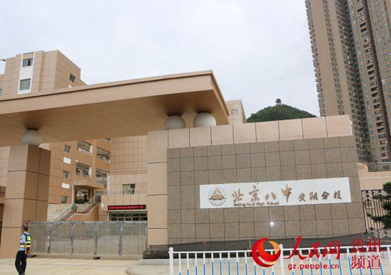 北京八中贵阳分校 南明小学花果园分校正式开学