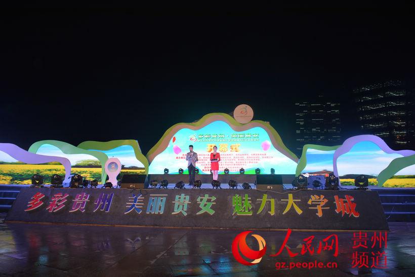 """""""多彩贵州 美丽贵安""""原生态文艺大汇暨第一届花溪大学"""