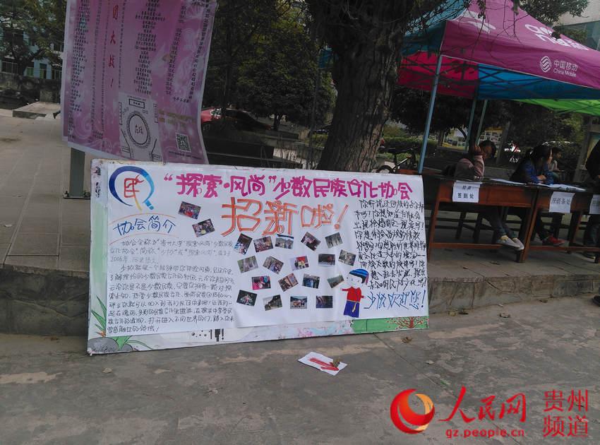 贵州大学社团招新:百团大战