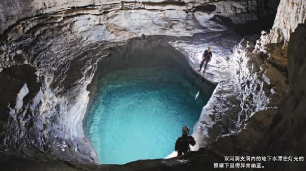 双河洞支洞内的地下水潭在灯光的照耀下显得异常幽 ...