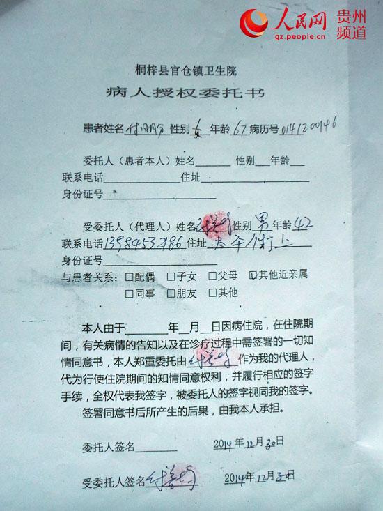 【房产证办理授权委托书】