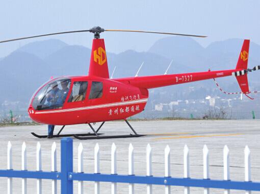 贵州首家通用航空公司正式运行