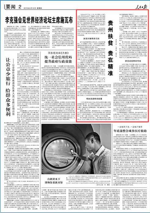 消灭贫困人口图片_贵州省贫困人口收入线