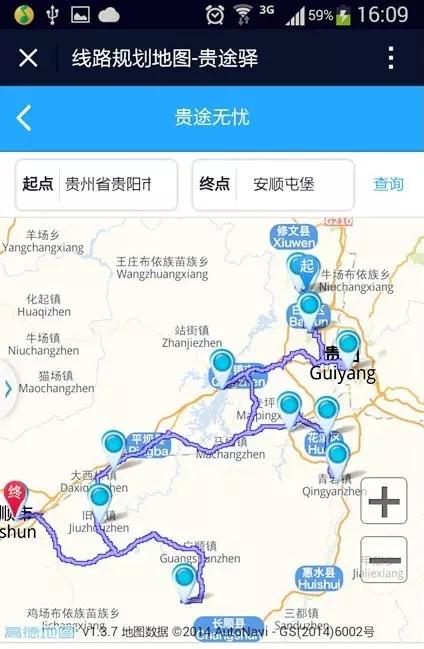 贵州首个自驾游平台正式上线