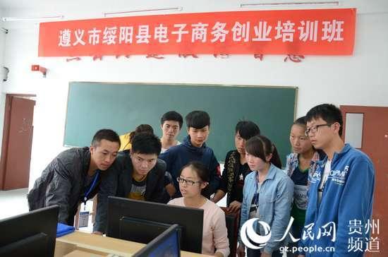 """绥阳中等职业技术学校成为电商创客""""孵化园""""(图)"""
