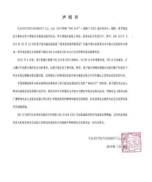 SM垫付EXO前高中黄子韬状告胜诉款拖欠作文成员v高中图片