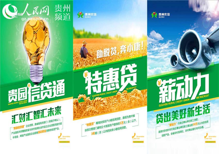 贵州农信2.3.0安卓系统_贵州农信黔农e贷