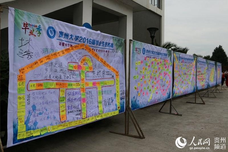 图为写满的2016届毕业生签名墙.龚江锋