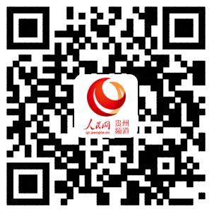 贵州频道人民微博