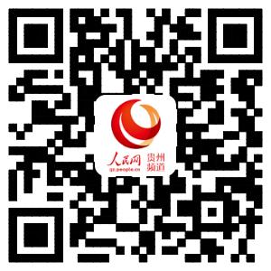 贵州频道新浪微博