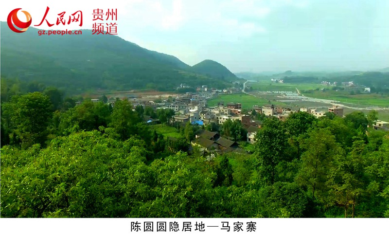 2016贵州十佳美丽乡村评选展示-黔东南州岑巩县马家寨