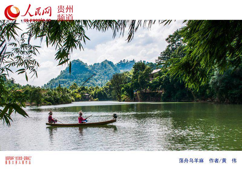 2016贵州十佳美丽乡村评选展示-黔东南州麻江县乌羊麻