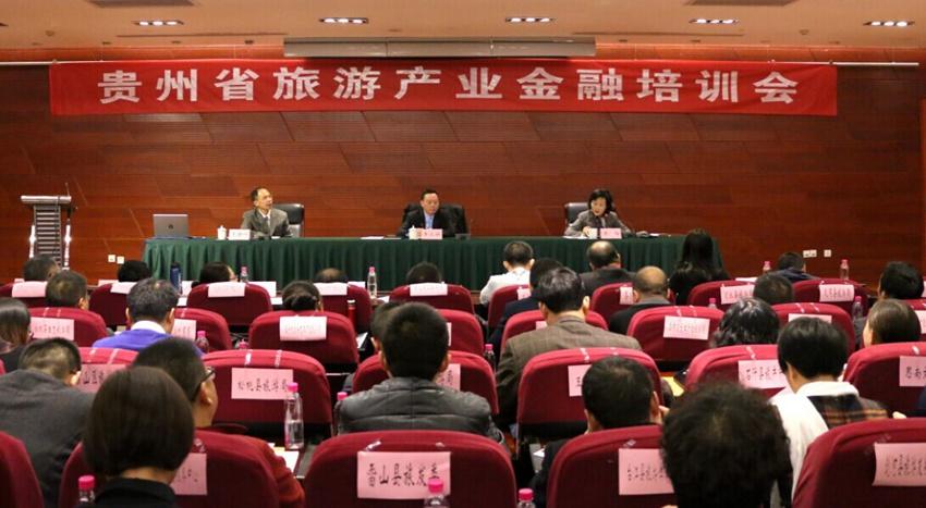 贵州省旅游产业金融培训会11月21日至22日举行