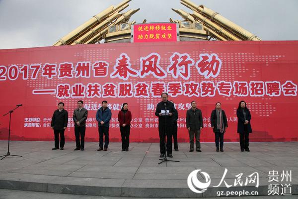 贵州省春风行动300余家企业进场招聘人才