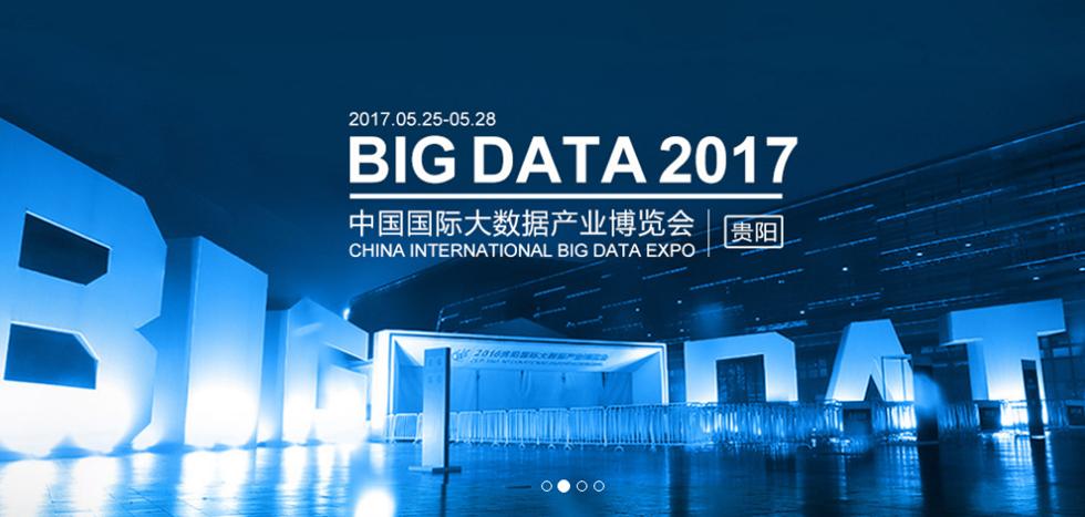 2017中国国际大数据产业博览会
