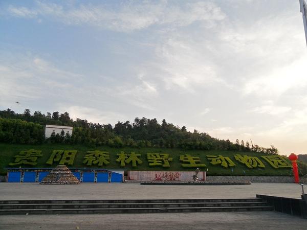 天然氧吧——贵阳森林野生动物园--贵州频道--人民网图片