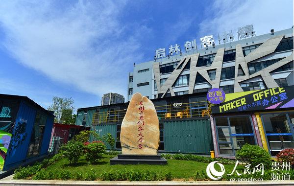 中国西部众创园启林创客小镇。贵阳高新区供图。