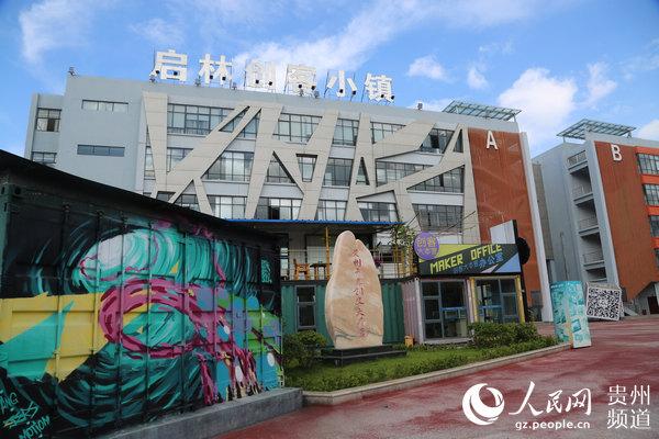 中国西部众创园启林创客小镇。贵阳高新区供图