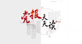 党报天天读 了解中国事        《党报天天读》将以适合互联网传播的形式,让网友读新闻、看中国、知天下。……
