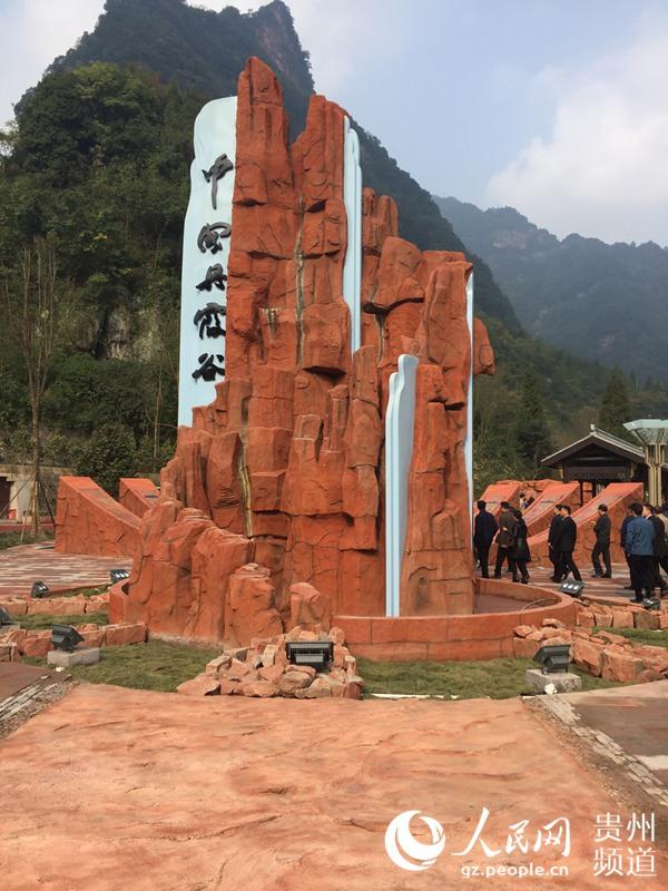 中国丹霞谷旅游风景区升级开园