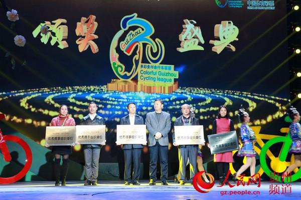 优秀赛事组织单位获奖