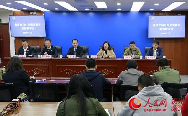 贵州省体育局发布11月重点赛事【2】