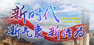 贵州各地干部群众学习贯彻十九大精神        十九大闭幕,但十九大精神一直在,贵州各地干部群众都在积极学习贯彻十九大精神……