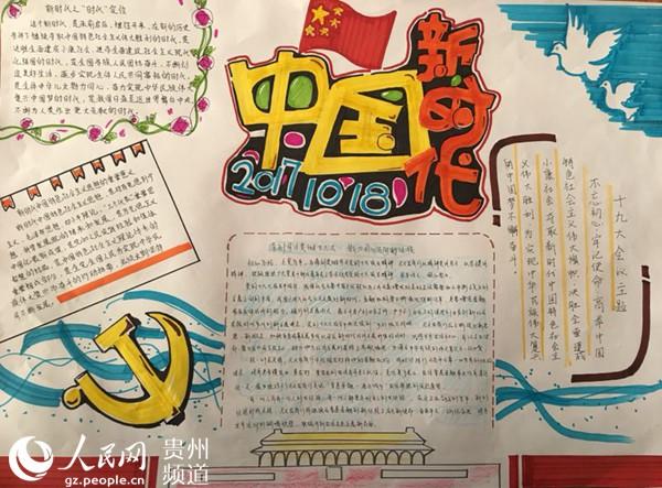 黔西南农信开展宣传党的十九大精神手抄报设计大赛