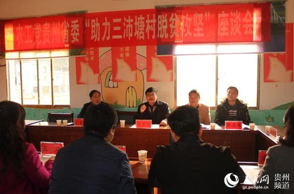 农工党贵州省委赴江口县调研精准扶贫工作。