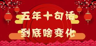 五年十句话,贵州啥变化        年终策划——盘点贵州2017:贵州五年十句话,都来看看啥变化……