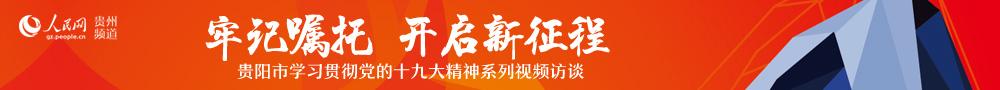 贵阳市学习贯彻党的十九大精神系列视频访谈