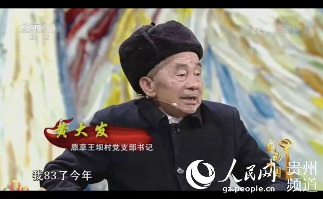 黄大发入选感动中国年度人物