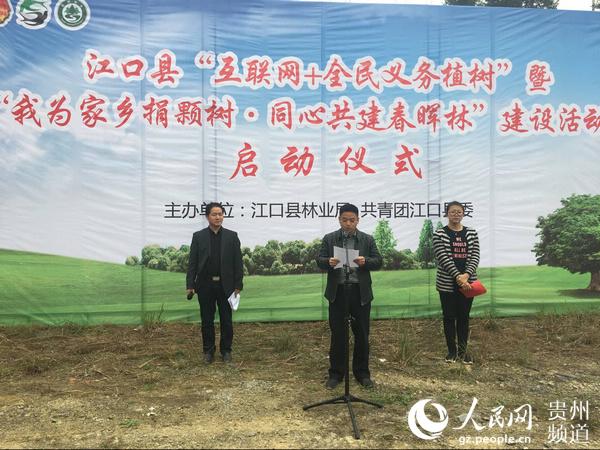 """铜仁江口:开展互联网+义务植树暨""""春晖林""""活动"""