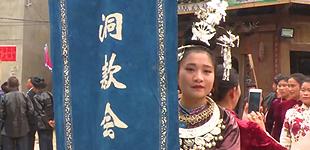"""黎平:侗寨老""""款会""""促新时代乡村振兴        """"十洞款会""""最早于乾隆二十二年成形,是黎平""""十洞""""地区十三个侗寨的寨老们商讨……"""