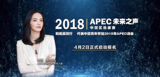 姚晨出任APEC未来之声青年大使