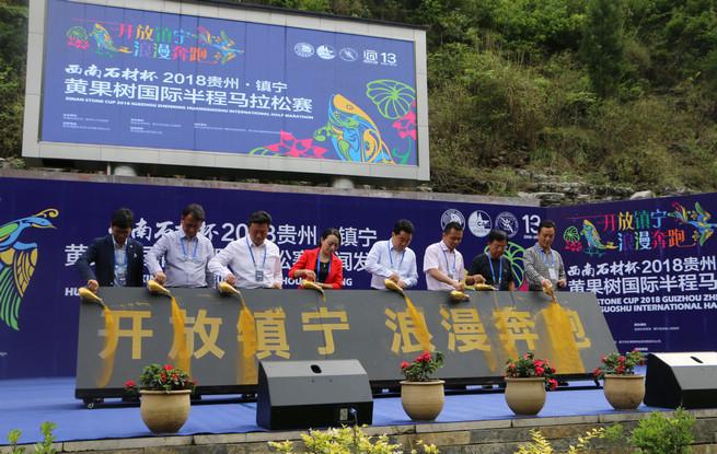 黄果树国际半程马拉松赛将于6月30日起跑