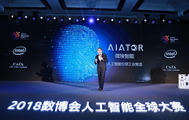 人工智能全球大赛会师贵阳巅峰角逐