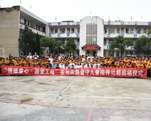 贵州街舞留守儿童陪伴计划启动