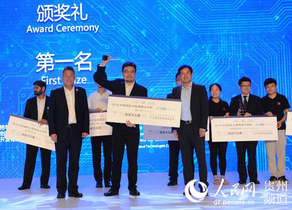 2018数博会人工智能全球大赛总决赛落幕--贵州