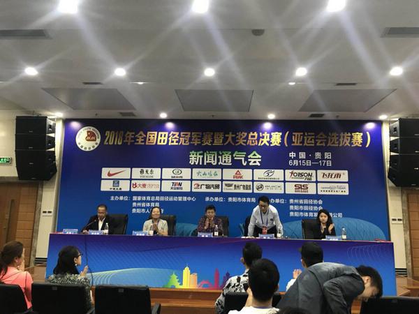 2018全国田径冠军赛暨大奖赛总决赛(亚运会选拔赛)将于贵阳开赛