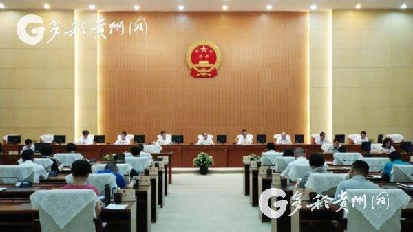 贵阳市十四届人大常委会第十四次会议召开