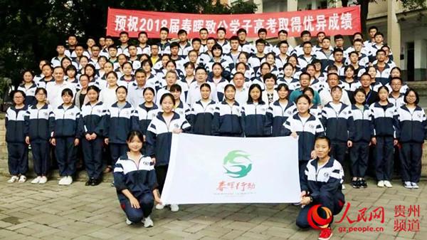 100名贵州贫困学子将走进北大贵阳附属实验学校免费就读