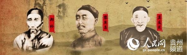 西南三儒——郑珍、莫友芝、黎庶昌