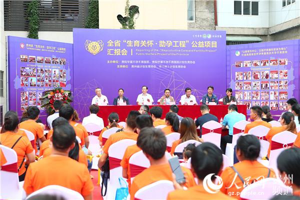 """贵州""""生育关怀·助孕工程""""公益项目帮助50对夫妇圆梦"""