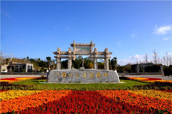 直播预告:第六届国际阳明文化节10月25日开幕